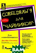 CorelDraw 9 для `чайников`   купить