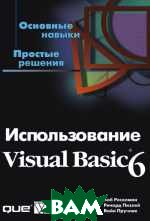 Использование Visual Basic 6  Боб Реселман, Ричард Писли и др. купить