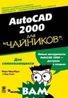 AutoCAD 2000 для `чайников`  Марк Мидлбрук, Бад Смит купить