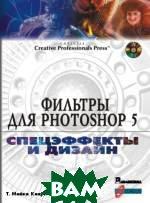 Фильтры для Photoshop 5. Спецэффекты и дизайн + CD  Майкл Т. Кларк купить