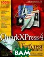Библия пользователя QuarkXPress 4 + CD-ROM  Гален Груман и др. купить