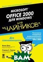 Microsoft Office 2000 для Windows для `чайников`  Вэлес Вонг, Роджер С. Паркер  купить