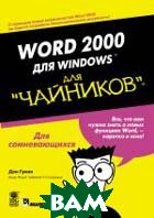 Word 2000 для Windows для `чайников`  Дэн Гукин  купить
