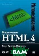 Использование HTML 4. 3-е изд.  Луиза Патерсон и др.  купить