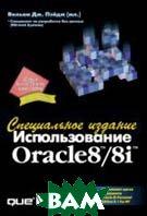 Использование Oracle 8/8i. Спец. изд.   Вильям Дж. Пейдж и др. купить