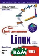 ����� �������������� Linux �� 24 ���� + CD-ROM  ���� ����      ������