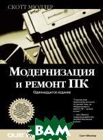 Модернизация и ремонт ПК, 11-е изд.   Скотт Мюллер   купить