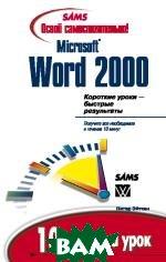 10 минут на урок Microsoft Word 2000  Питер Эйткен   купить