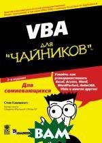 VBA для `чайников`  Каммингс Ст. купить