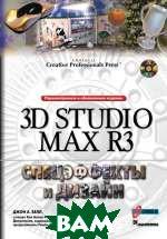 3D Studio Max R3. Спецэффекты и дизайн  Джон Белл и др. купить