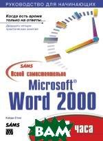 Освой самостоятельно Microsoft Word 2000 за 24 часа  Хейди Стили  купить