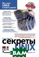 Секреты UNIX. 2-е издание  Джеймс С. Армстронг, младший купить