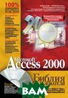 Access 2000. Библия пользователя + CD-ROM.  Керри Праг, Майкл Ирвин купить