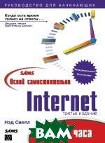 Освой самостоятельно Internet за 24 часа  Снелл Нэд купить