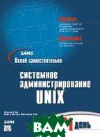 Освой самостоятельно системное администрирование Unix за 21 день  Джоан Рей, Вильям Рей купить