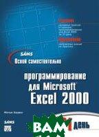 Освой самостоятельно программирование для Microsoft Excel 2000 за 21 день  Мэтью Харрис  купить