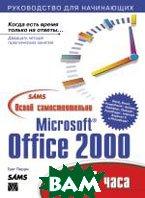 Освой самостоятельно Microsoft Office 2000 за 24 часа  Грег Перри  купить