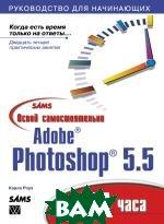 Освой самостоятельно Adobe Photoshop 5.5 за 24 часа  Карла Роуз  купить