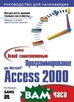 Освой самостоятельно программирование для Microsoft Access 2000 за 24 часа  Пол Киммел  купить