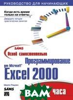 ����� �������������� ���������������� ��� Microsoft Excel 2000 �� 24 ����  ����� ������  ������