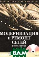 Модернизация и ремонт сетей, 2-е издание +CD  Оглтри Т. купить