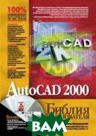 Библия пользователя AutoCAD 2000 +CD  Элен Финкельштейн  купить