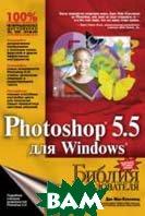 Библия пользователя Photoshop 5.5  Дик Мак-Клелланд купить