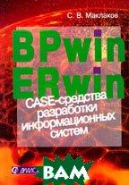 BPwin и ERwin. CASE-средства разработки информационных систем  Маклаков С.В. купить