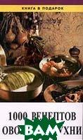 1000 рецептов овощной кухни Серия: Книга в подарок   купить
