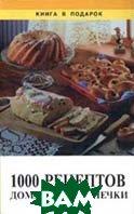 1000 рецептов домашней выпечки Серия: Книга в подарок   купить