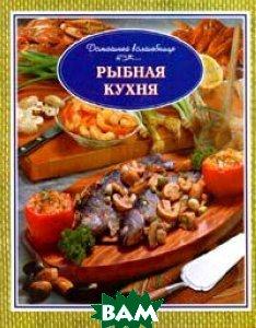 Рыбная кухня   купить