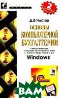 Основы компьютерной бухгалтерии. Учебный практикум. 2-е издание  Чистов Д.В. купить