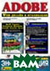 Web-дизайн при помощи инструментов Adobe.Энциклопедия пользователя  + CD  Дейв Браун и др. купить