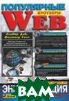 ���������� Web-��������.������������ ������������.  + CD  ������ ��� � ��. ������
