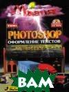 Магия Photoshop. Том I: оформление текстов  Девид Лаи и др. купить