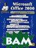 Microsoft Office 2000. Избранное от Питера Нортона  Нортон П.  купить