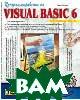 Программирование на Visual Basic 6. Этюды профессионалов  Питер Эйткен купить