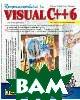 Программирование на Visual C++ 6. Этюды профессионалов.  Стивен Гилберт, Билл Маккарти купить