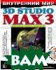 Внутренний мир 3D Studio MAX 3: Моделирование, материалы и визуализация   Тед Бордмэн, Джереми Хаббелл купить