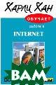 Харли Хан обучает работе в Internet  Харли Хан купить