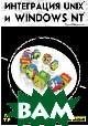 Интеграция Unix и Windows NT  Джин Хенриксен купить