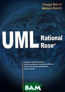 UML и Rational Rose  Боггс У., Боггс М. купить