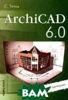 ArchiCAD 6.0 R5. ���������� � ���������  ����� �. ������