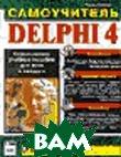 Самоучитель Delphi 4  Калверт Ч. купить