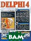 Delphi 4. Энциклопедия пользователя  (+CD)  Чарльз Калверт купить