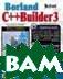 Borland C++ Builder 3. Энциклопедия пользователя (+CD)  Чарльз Калверт купить