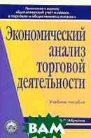 Экономический анализ торговой  деятельности. Учебное пособие  Абрютина М.С. купить