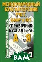 Международный бухучет. GAAP и IAS. Справочник бухгалтера от А до Я  Матвеева В.М. (составитель) купить