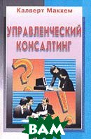 Управленческий консалтинг  Макхем К. купить