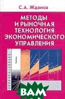 Методы и рыночная технология экономического управления  Жданов С.А. купить